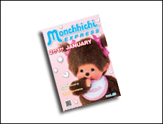 Monchhichi Express - 2009